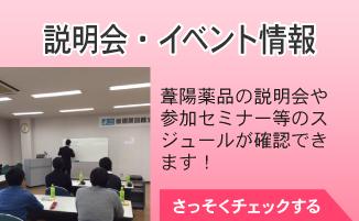 説明会・イベント情報
