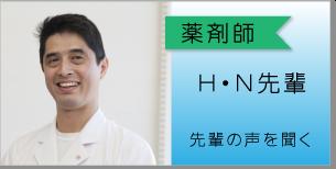 先輩の声(H・Nさん)