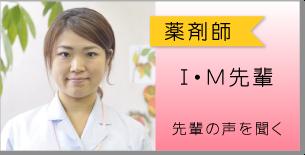 先輩の声(I・Mさん)