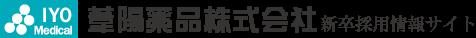 葦陽薬品株式会社 新卒採用情報サイト