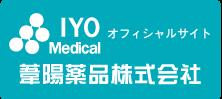 葦陽薬品株式会社