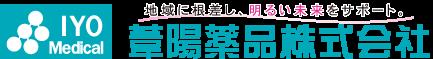 福山の調剤薬局│葦陽薬品株式会社
